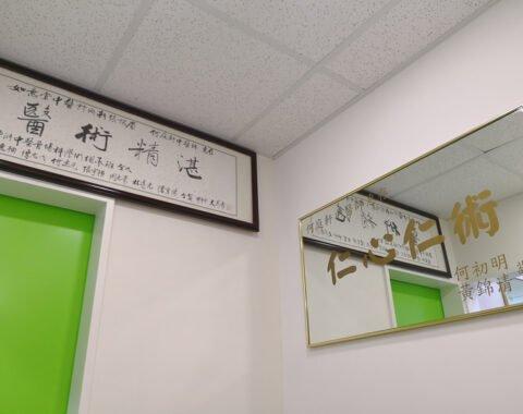 clinic-photo2.jpg